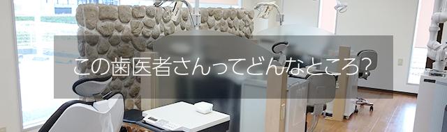 この歯医者さんってどんなところ?